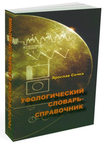 Купить Уфологический словарь-справочник